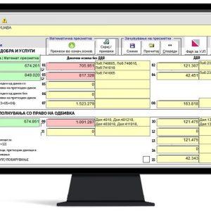 Програма N-SMET : N-FIN Автоматска ДДВ пријава