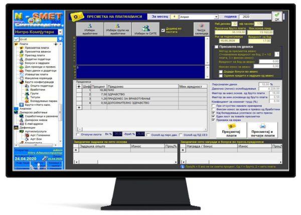 Програма N-SMET : N-PLATI плати модул