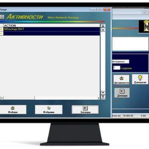 Nitro Network Backup - софтвер кој овозможува правење на backup (резервна копија) на важните податоци на регуларна основа.