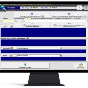 Софтверско решение за Интернет-продавница интегрирана со материјално и комерцијално работење